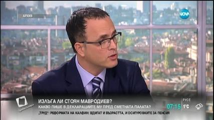 Излъга ли Стоян Мавродиев в ефира на Нова?