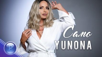 Юнона - Само, 2019