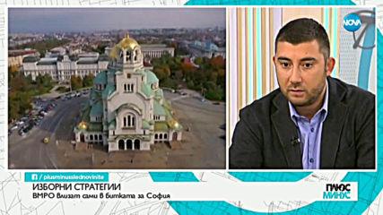 Карлос Контрера: Във ВМРО се обсъждат три имена за кмет на София