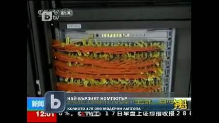 Най–бързият компютър в света - Колкото 175 хиляди модерни лаптопа