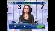 Господари На Ефира - Турчин Се Обажда По Тв 09.01.09