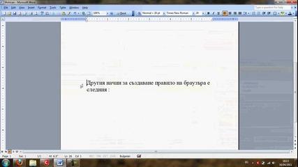 Comodo Firewall - Правила Браузъри