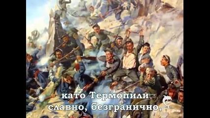 Честит 3-ти март на всички българи