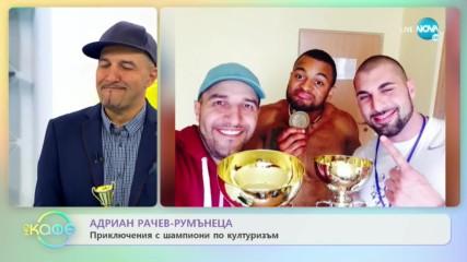 """На кафе"" с Румънеца (10.10.2019)"