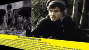 Алманах на български артисти Е11