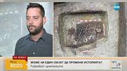 Откриха кинжал и кана от Бронзовата епоха в гробна могила край Приморско