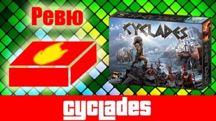Cyclades - ревю на настолна игра