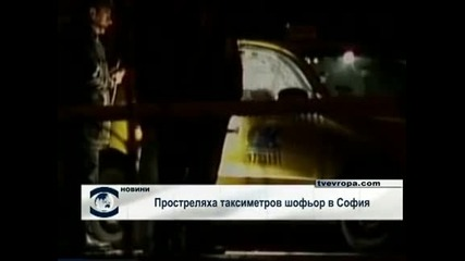 Простреляха таксиметров шофьор в София, нападателят му е задържан