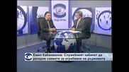 Емил Кабаиванов: Служебният кабинет да разкрие схемите за ограбване на държавата