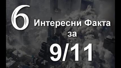 6 Интересни Факта за 9/11