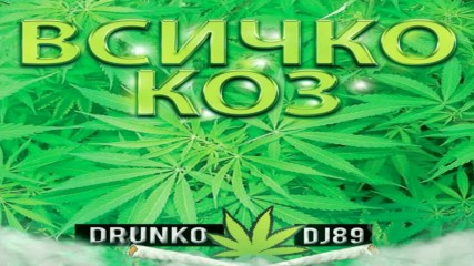 DJ 89 - ВСИЧКО КОЗ [Full Album Mix]