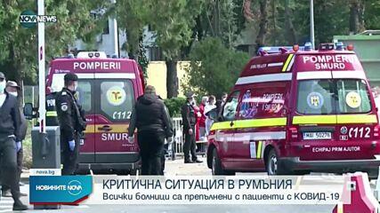 РЪСТ НА БОЛНИТЕ С COVID-19: Болниците и погребалните домове в Румъния не смогват