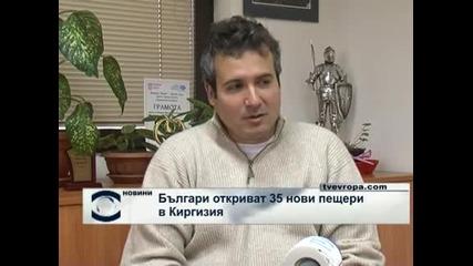 Българи откриват 35 нови пещери в Киргизия