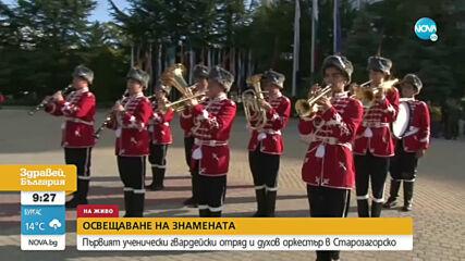 Първият ученически гвардейски отряд и духов оркестър в Старозагорско
