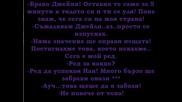 Bldandl:time Of Dying {епизод 18} (джейн) /част 3/
