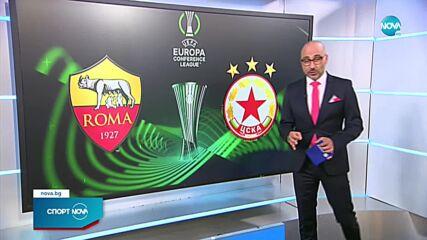 Спортни новини (16.09.2021 - обедна емисия)