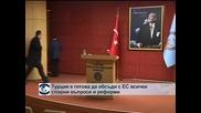 Турция е готова да обсъди всички спорни въпроси с ЕС