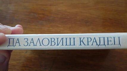 Българското Dvd издание на Да заловиш крадец (1955) Александра видео 2004
