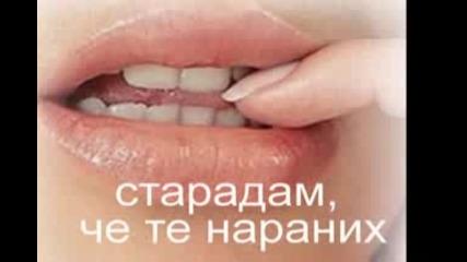 Despina Vandi - Thelo na se do Бг превод