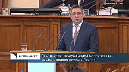 Двама министри в Парламента бяха изслушани от депутатите за водната криза в Перник