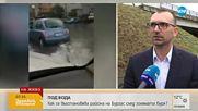 ПОД ВОДА: Как в Бургаско се възстановяват след голямата буря?