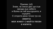 Kingsize - Открита Рана S Text
