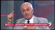 проф. Лъчезар Филипов - Въпрос на гледна точка - Древни извънземни