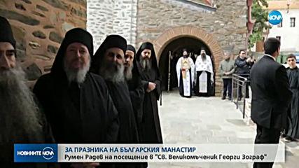 Зографският манастир отбелязва своя празник