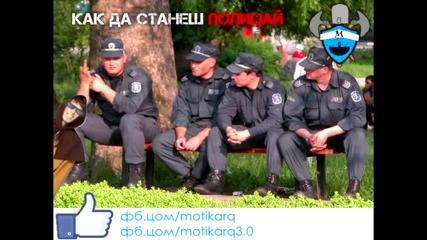 Как да станеш полицай