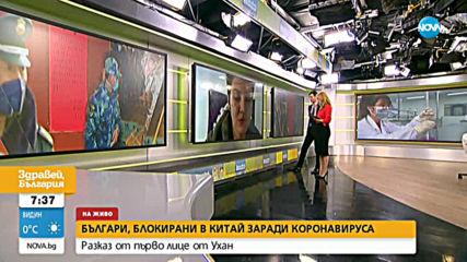 Българи, блокирани в Китай заради коронавируса