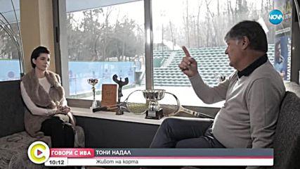 Тони Надал за лошия голфър Стоичков, за добрия Григор и уникалния Рафа