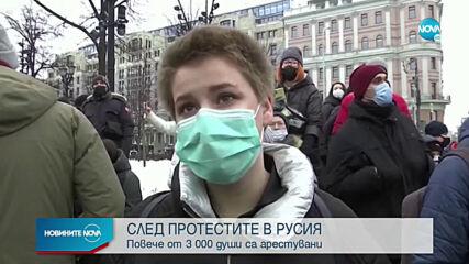 СЛЕД ПРОТЕСТИТЕ В ЗАЩИТА НА НАВАЛНИ: Над 3000 арестувани в Русия