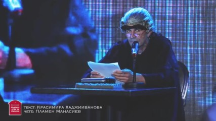 ПОЩЕНСКА КУТИЯ ЗА ПРИКАЗКИ - ПЛАМЕН МАНАСИЕВ