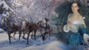 Старинен руски романс: В лунном сиянии снег серебрится