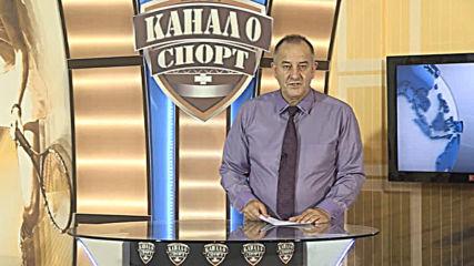 Спорт Канал 0 - 17.06.2019 г.