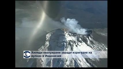 Изригване на вулкан в Индонезия наложи евакуацията на 3000 души