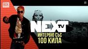 NEXTTV 015: Гост: Интервю със 100 кила