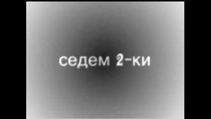Седем 2-ки