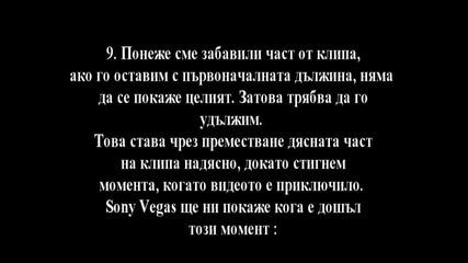 Sony Vegas - Slow Motion /урок/