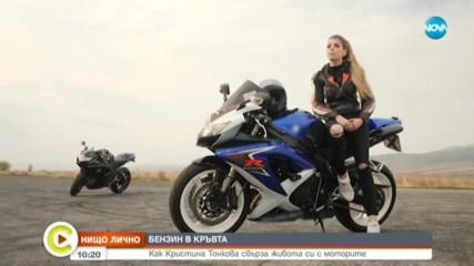 БЕНЗИН В КРЪВТА: Как едно младо момиче свърза живота си с моторите?