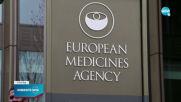 Одобриха по-дълго съхраняване на ваксината на Pfizer