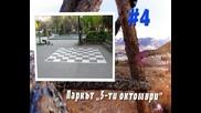 20 Забележителности на Стара Загора