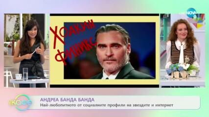 Андреа Банда Банда: Най-интересното от социалните профили на звездите - На кафе (15.10.2020)