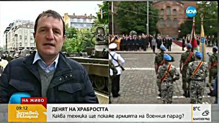 Още за парада в София в Деня на храбростта