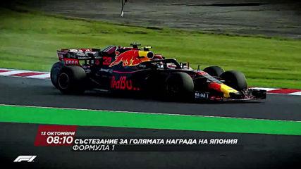 Формула 1: Състезание за голямата награда на Япония на 13 октомври, неделя 8.10 ч. по DIEMA SPORT