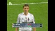 Liverpool - Milan 25.05.2005