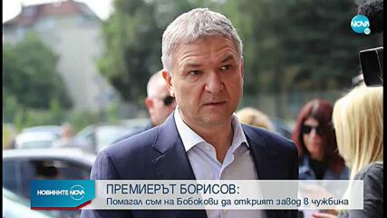 Борисов: Аз не водя война – аз правя заводи, пътища, суперкомпютри