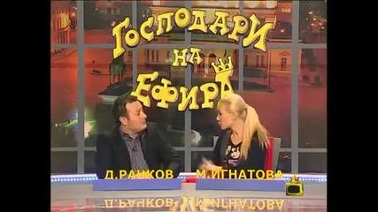 Господари на ефира Водеща-смях