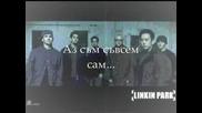 Linkin Park - My Reason (превод)
