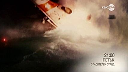 Гледайте Спасителен отряд, на 24 май, петък в 21.00 ч. по KINO NOVA